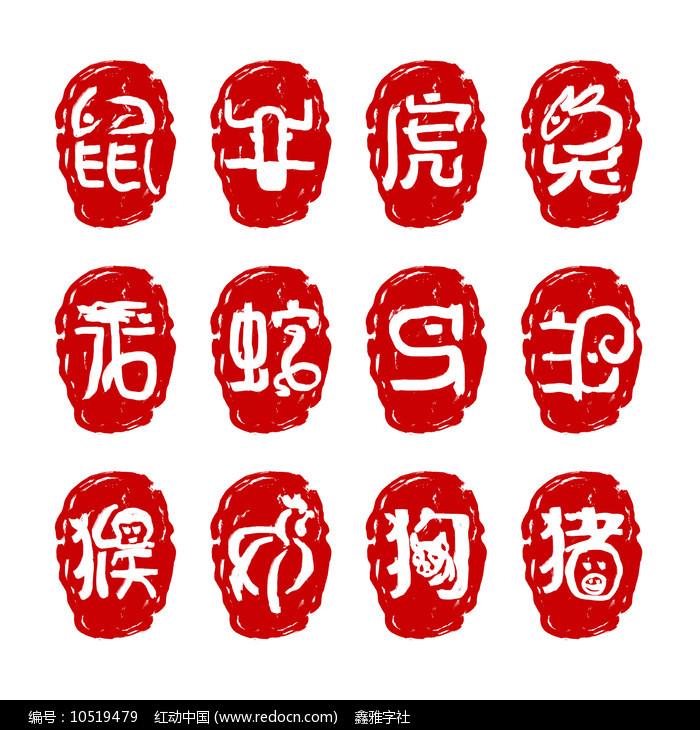 十二生肖古典印章字体