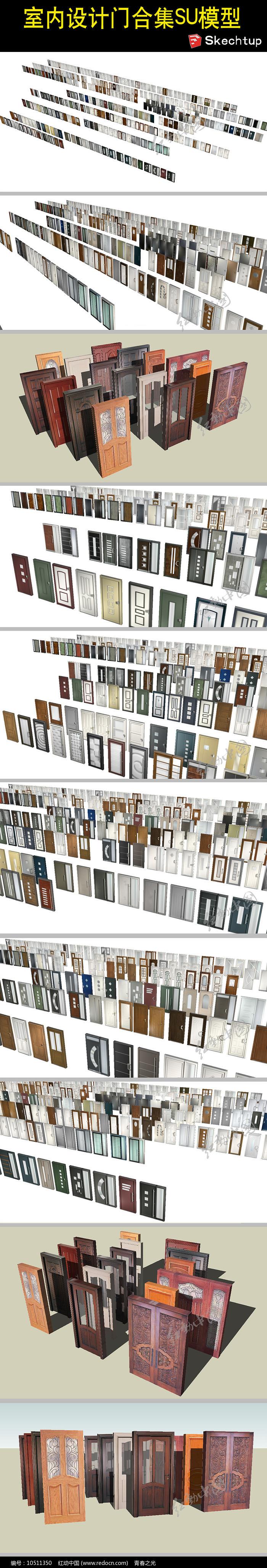 室内设计门合集SU模型图片
