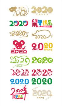 鼠年2020艺术字设计