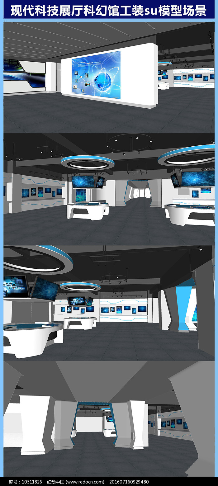 现代科技展厅科幻馆工装su模型场景图片
