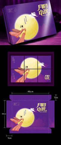 紫色大气奔月中秋月饼包装