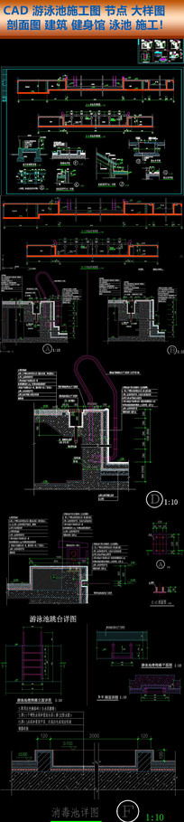 CAD游泳池施工图节点大样图