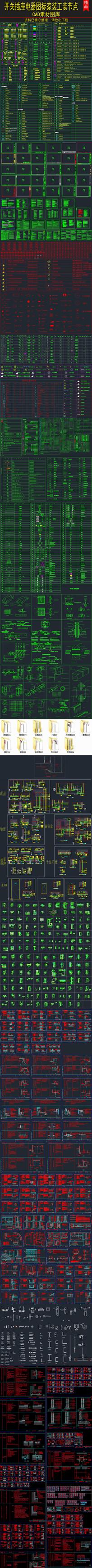 开关插座电器图标施工大样节点CAD素材