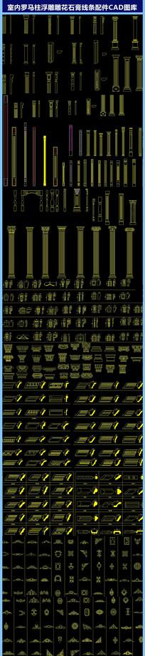 室内罗马柱浮雕雕花石膏线条配件CAD图库