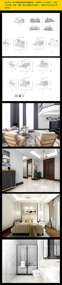 现代轻奢3D别墅模型 效果图 CAD图