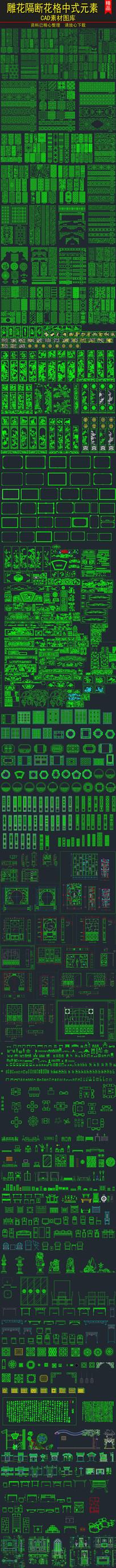 中式元素雕花隔断花格屏风CAD素材图库
