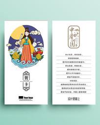创意中秋节贺卡邀请卡