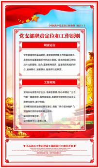 党支部职责定位和工作原则展板