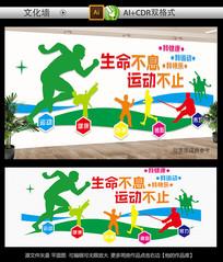 大气体育运动文化墙