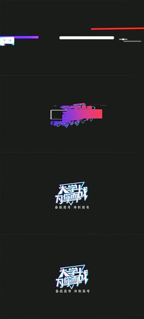 抖音风格冲刺高考片头AE视频模板