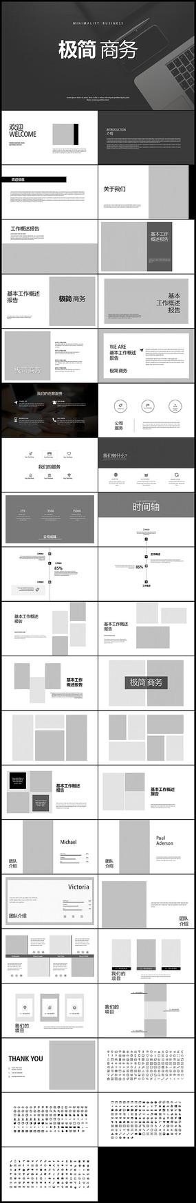 黑色高端版式极简公司简介商务PPT模板