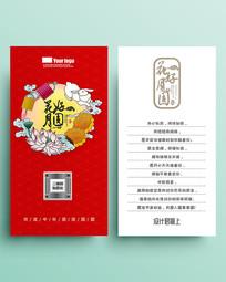 红色中秋节贺卡