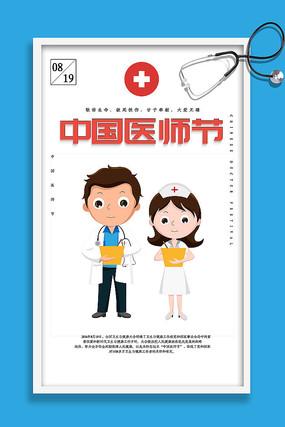 简约医师节宣传海报
