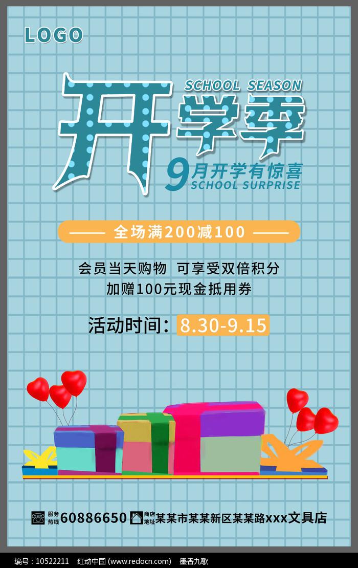 九月开学季宣传促销海报图片