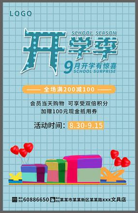 九月开学季宣传促销海报