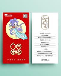 可爱中秋节贺卡邀请卡