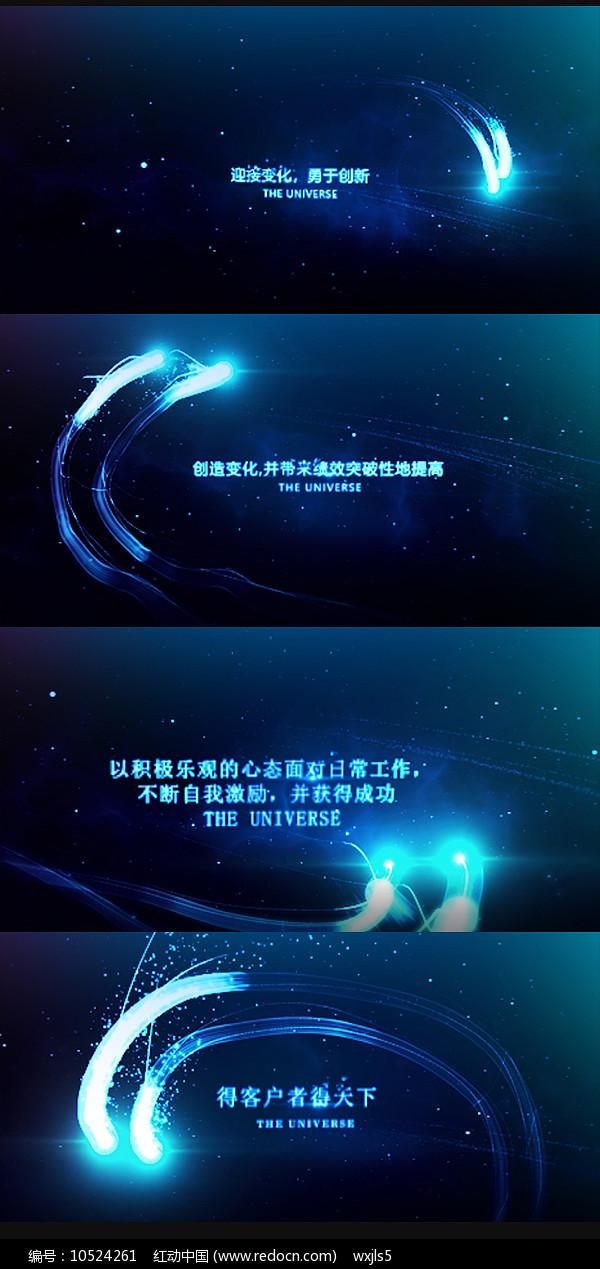 蓝色星空企业宣传年会视频开场片头视频模版 图片