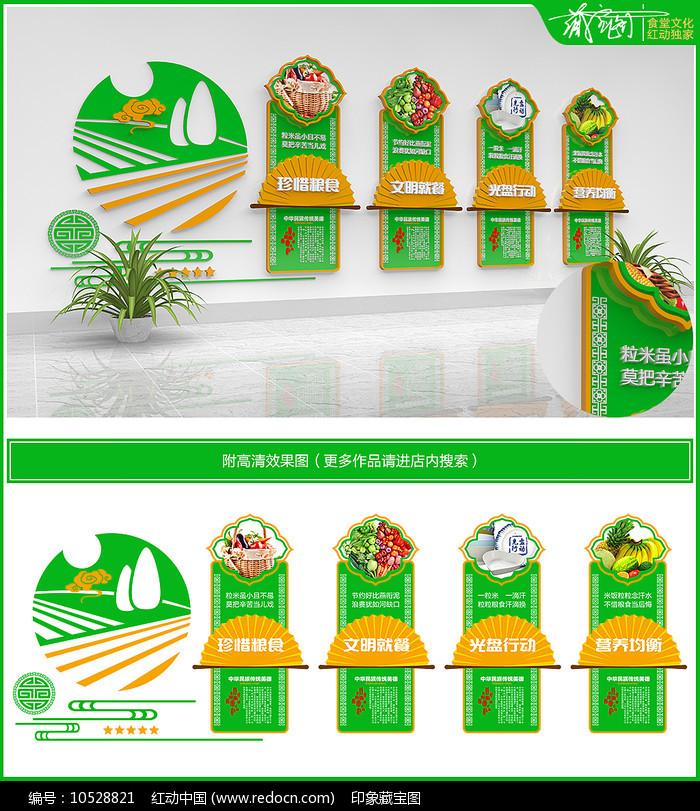 绿色清新校园学校食堂文化墙图片