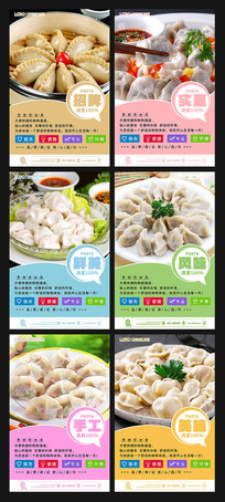 美味饺子宣传展板