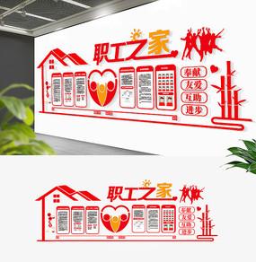 企业团队职工活动室职工之家形象墙精神墙