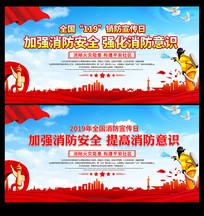 全国消防宣传日标语展板