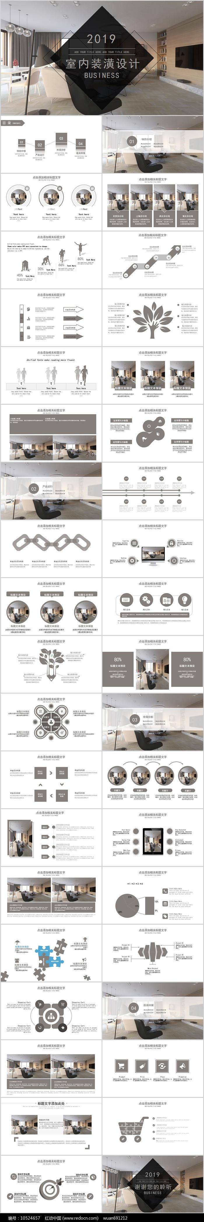 室内设计室内装修案例设计装修PPT模板图片