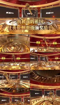 原创歌曲征集活动颁奖晚会片头视频模版