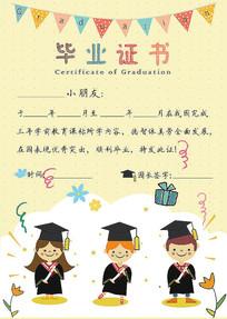 原创幼儿园毕业证书模板