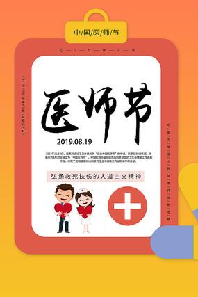 中国医师节海报设计