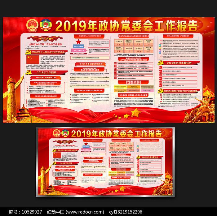2019全国两会报告展板设计图片