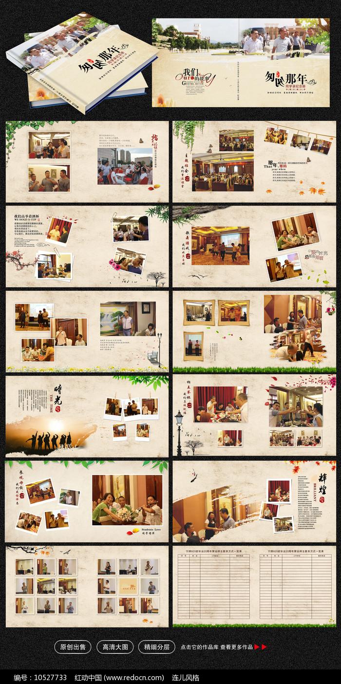 毕业纪念册同学录画册图片