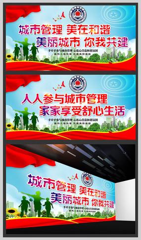 城市管理知识宣传展板模板