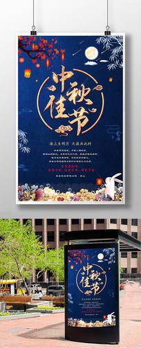 大气创意蓝色中秋节海报中秋节贺卡模板