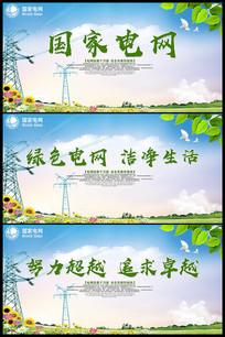 国家电网展板设计