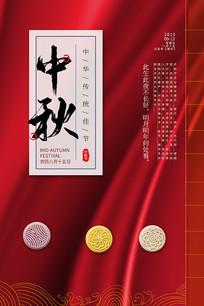 红色简约中秋节海报