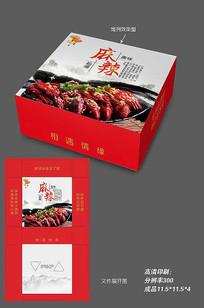 红色喜庆古典餐饮纸巾包装盒