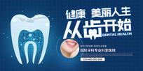 健康牙齿背景板设计