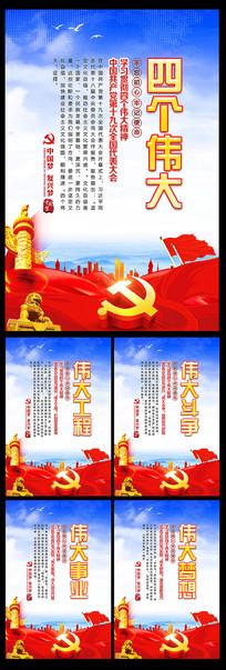 精美四个伟大标语宣传展板