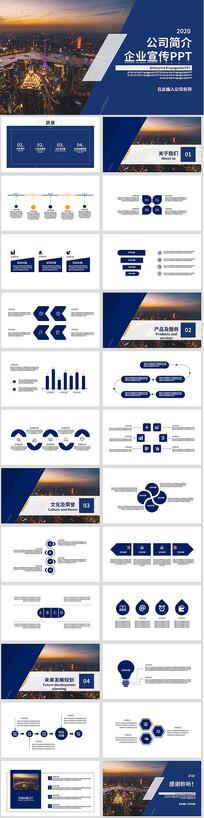 藍色大氣公司簡介企業宣傳PPT模板