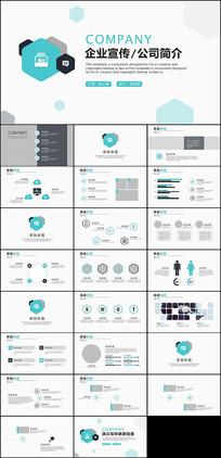藍色簡約企業宣傳公司簡介PPT模板