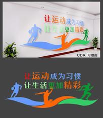 绿色大气运动文化墙