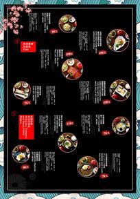 日式定食菜单