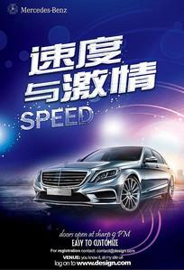 速度激情汽车创意海报