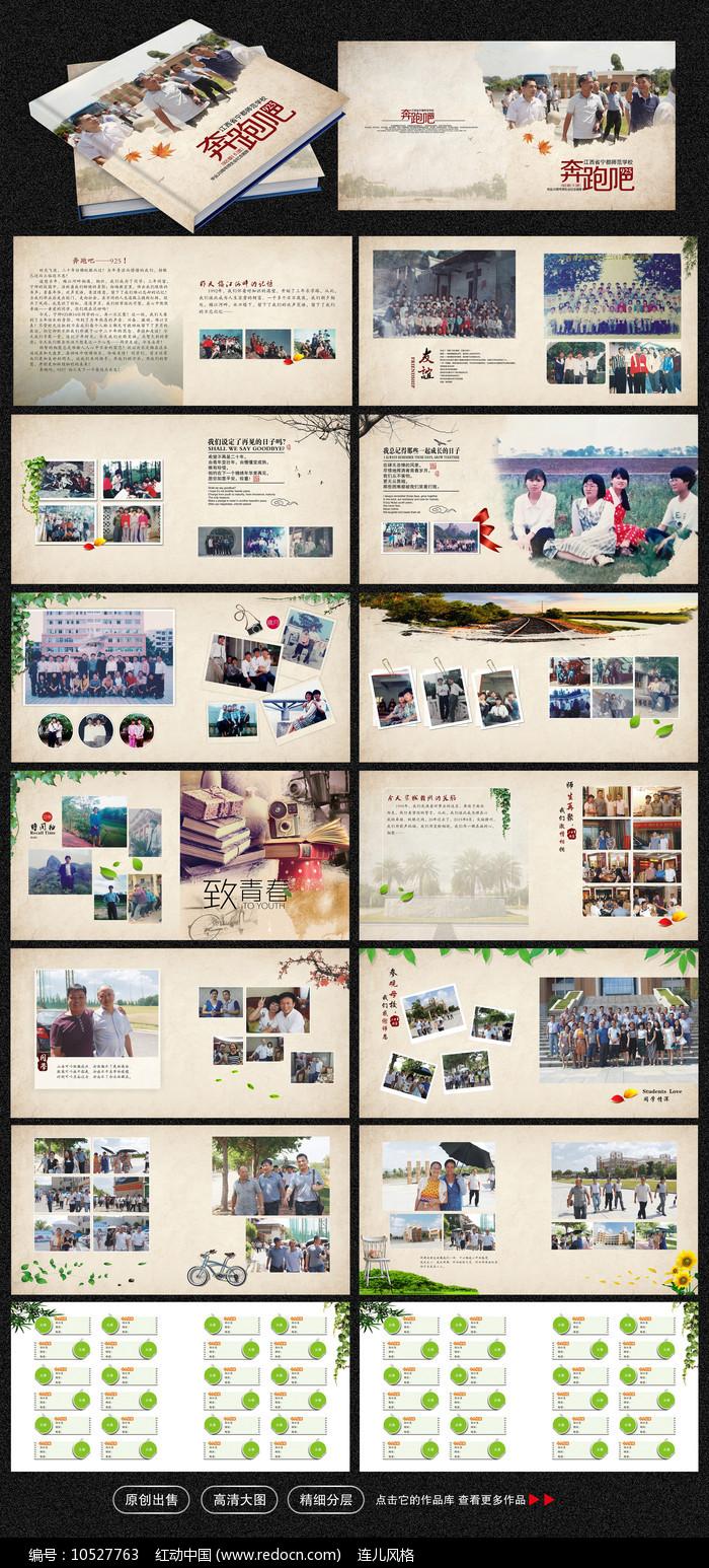 同学录相册毕业纪念画册图片
