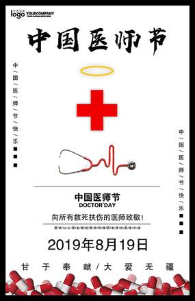 中国医师节宣传海报设计