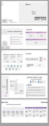紫色智慧医疗产品画册设计
