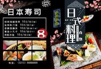 创新寿司促销宣传菜单设计
