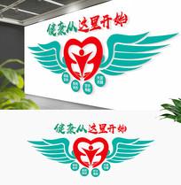 创意翅膀医院爱心公益文化墙