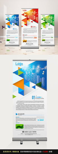 创意科技企业易拉宝设计