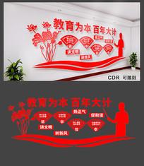 创意学校文化墙设计